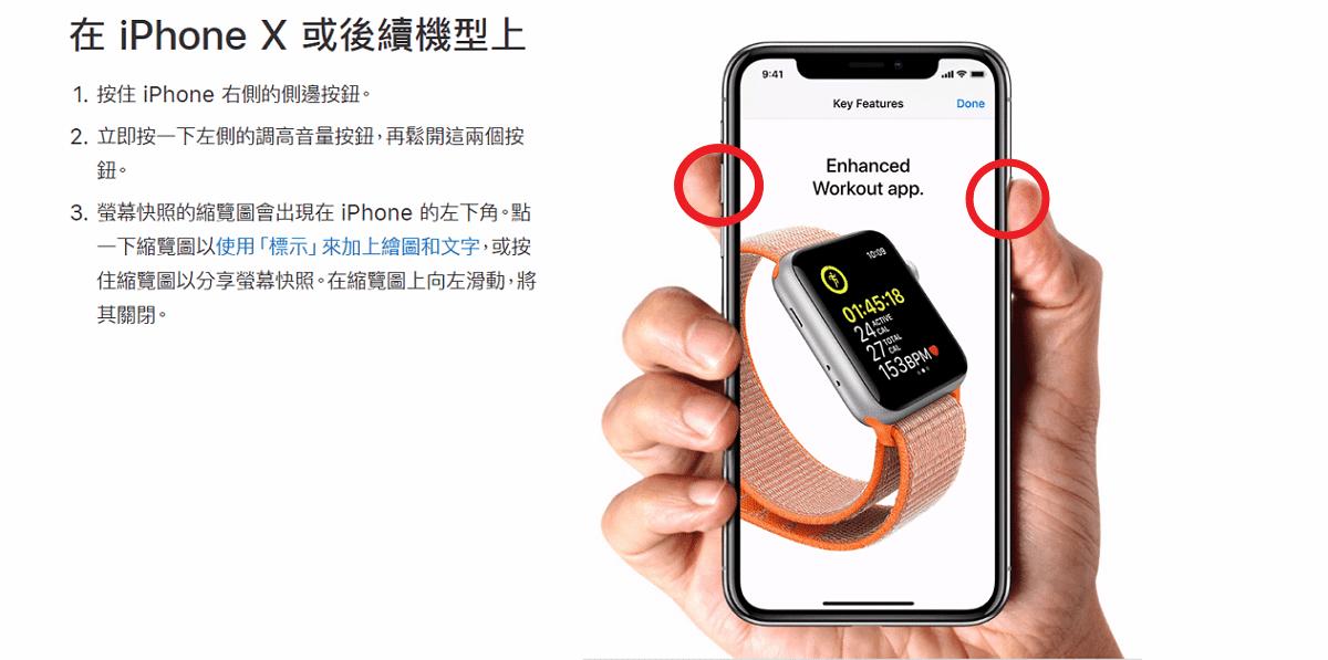 設定輔助觸控(小白點)動作讓 iPhone 一鍵螢幕截圖 - 逍遙の窩