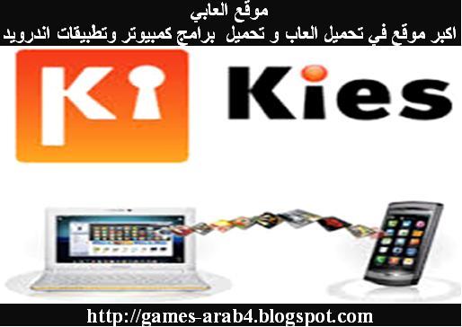 تحميل برنامج سامسونج كيز للتحكم بالجوال سامسونج عن طريق الكمبيوتر Download samsung kies fre pc برابط مباشر