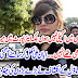 Es case me mea akeli nahin hon merey sath 2 log or bhi thay.