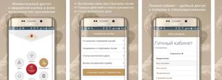 Приложения для мобильных Росгосcтрах