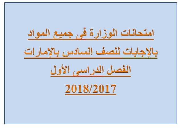 امتحانات الوزارة فى جميع المواد بالإجابات للصف السادس بالإمارات الفصل الدراسى الأول 2017-2018