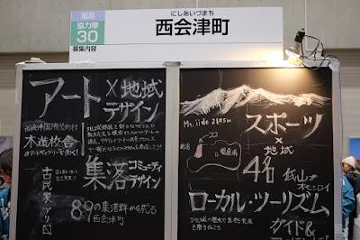 移住・交流&地域おこしフェア 西会津町 黒板アート!