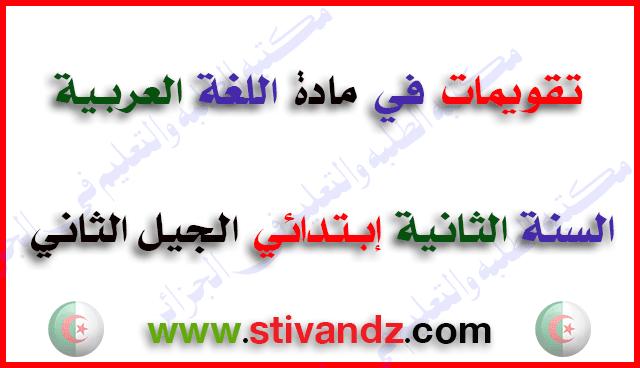 تقويمات في مادة اللغة العربية السنة الثانية إبتدائي الجيل الثاني