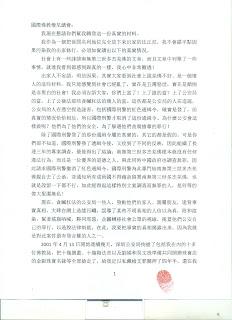 釋慧善比丘尼提供的材料 (國際佛教僧尼總會 2016-12-19) | 第三世多杰羌佛, 佛教, 修行
