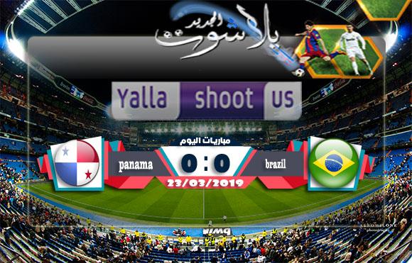اهداف مباراة البرازيل وبنما اليوم 23-03-2019 مباراة ودية