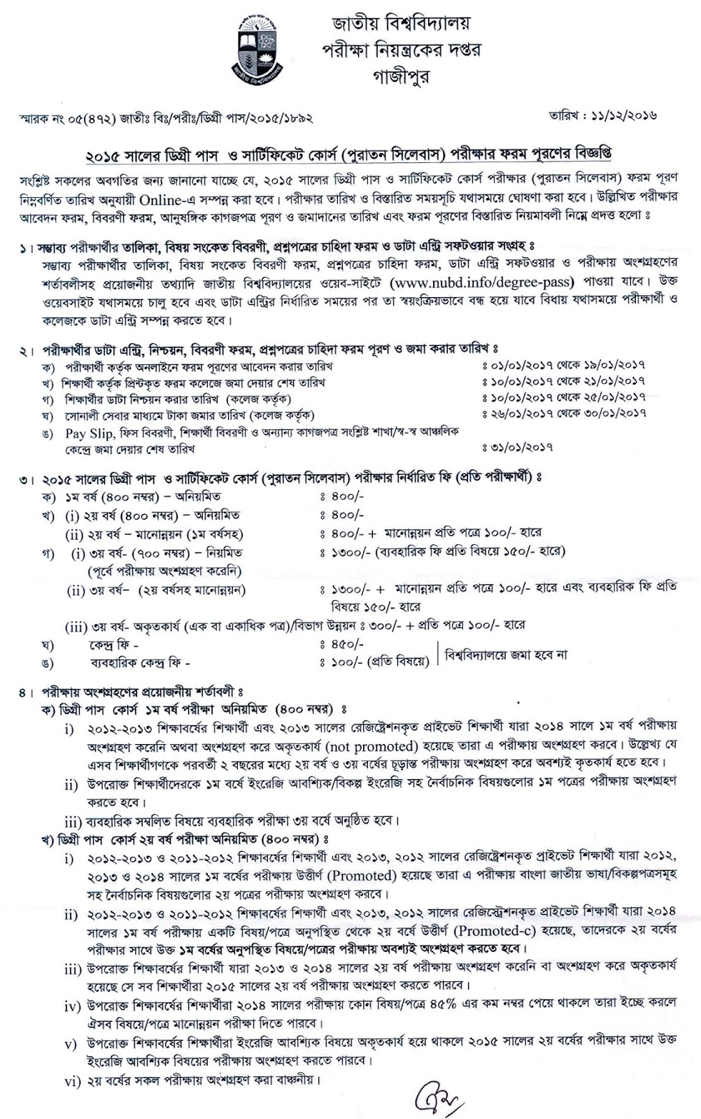 This is nu degree 3rd year form fill uo notice for students of old syllabus