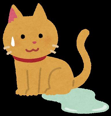 おもらしをした猫のイラスト