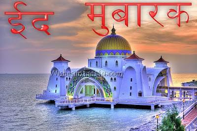 ईद मुबारक Images