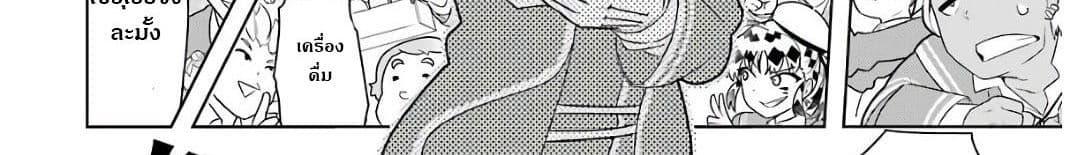 อ่านการ์ตูน Wakamono no Kuro Mahou Hanare ga Shinkoku desu ga, Shuushoku shite Mitara Taiguu Iishi, Shachou mo Tsukaima mo Kawaikute Saikou desu! ตอนที่ 2 หน้าที่ 192