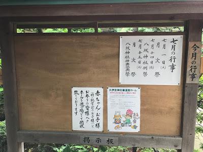 七月の行事(平成29年)