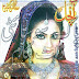 Aanchal Digest May 2016