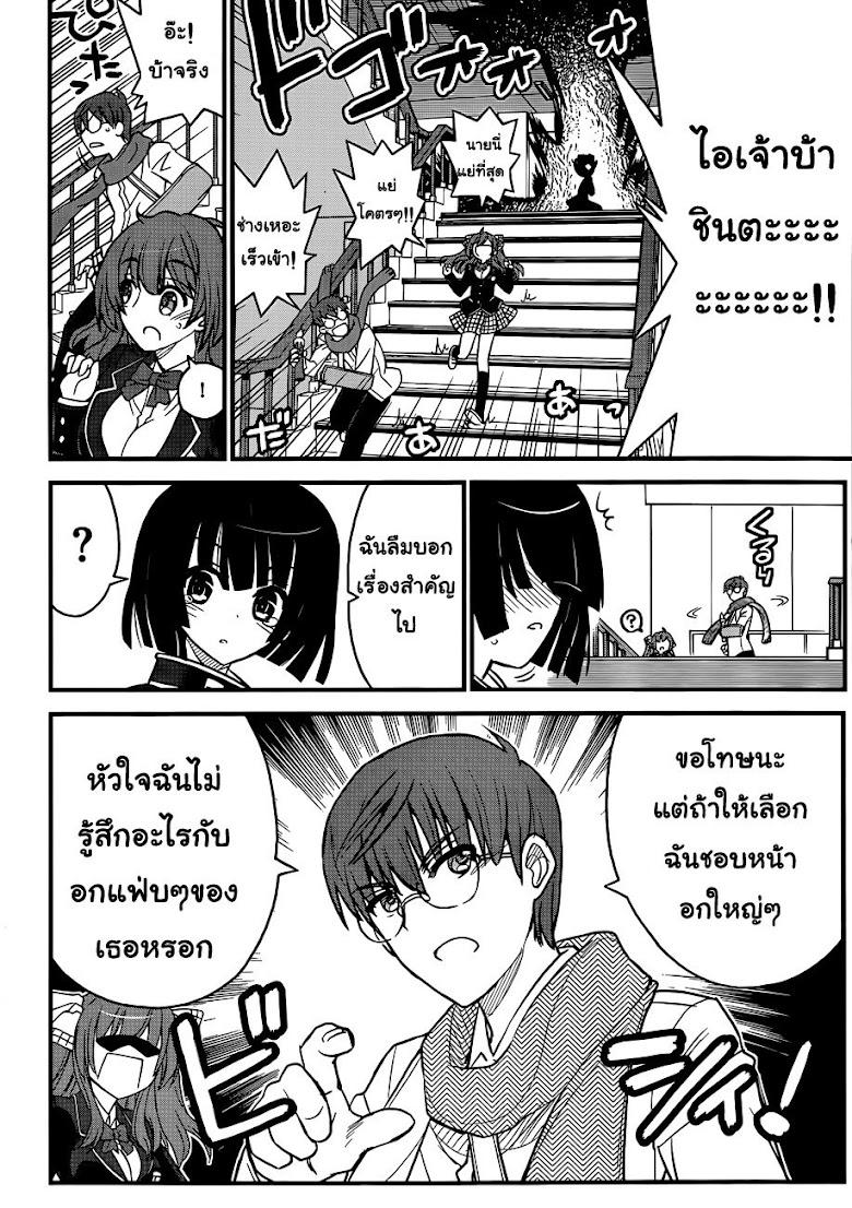 Black Yome ni Yoroshiku! - หน้า 23