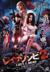Download Rape Zombie Lust of the Dead 2 (2013) Subtitle Indonesia