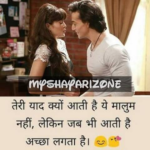 Teri Yaad Cute Love Shayari Whatsapp Status in Hindi with Image