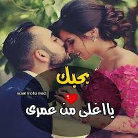 صور حب مكتوب عليها 2018 صورحب وعشق وغرام
