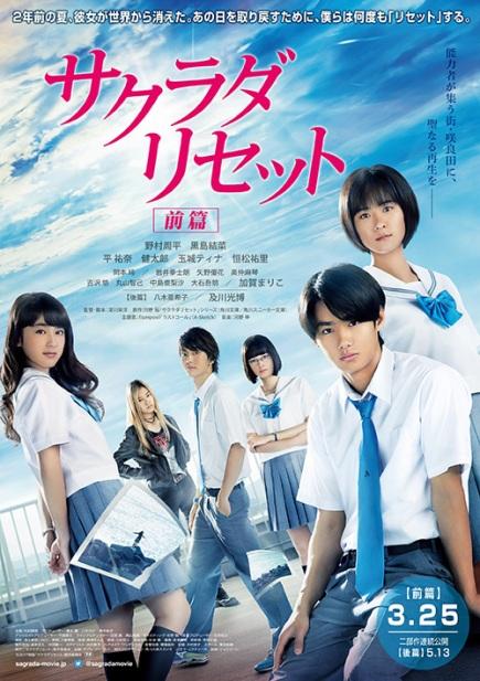 Sinopsis Sakurada Reset Part 1 / Sakurada risetto zenpen (2017) - Film Jepang