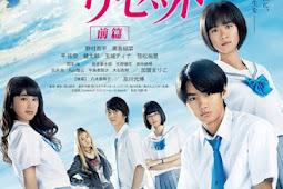 Sakurada Reset Part 1 / Sakurada risetto zenpen (2017) - Japanese Movie