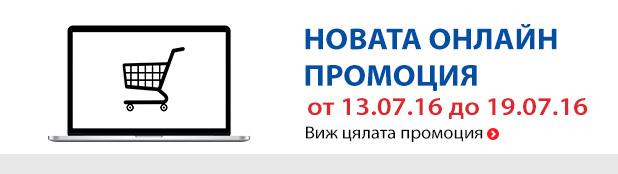 Онлайн Промоции и Оферти от 13-19.07 2016