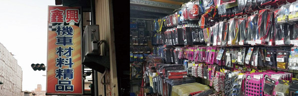鑫興機車材料行品項多,客戶常常來這裡挖寶!