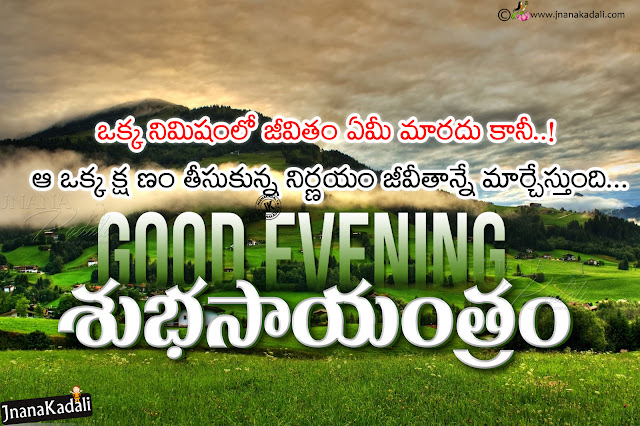 good evening telugu messages, online telugu good evening quotes messages, best good evening telugu hd wallpapers