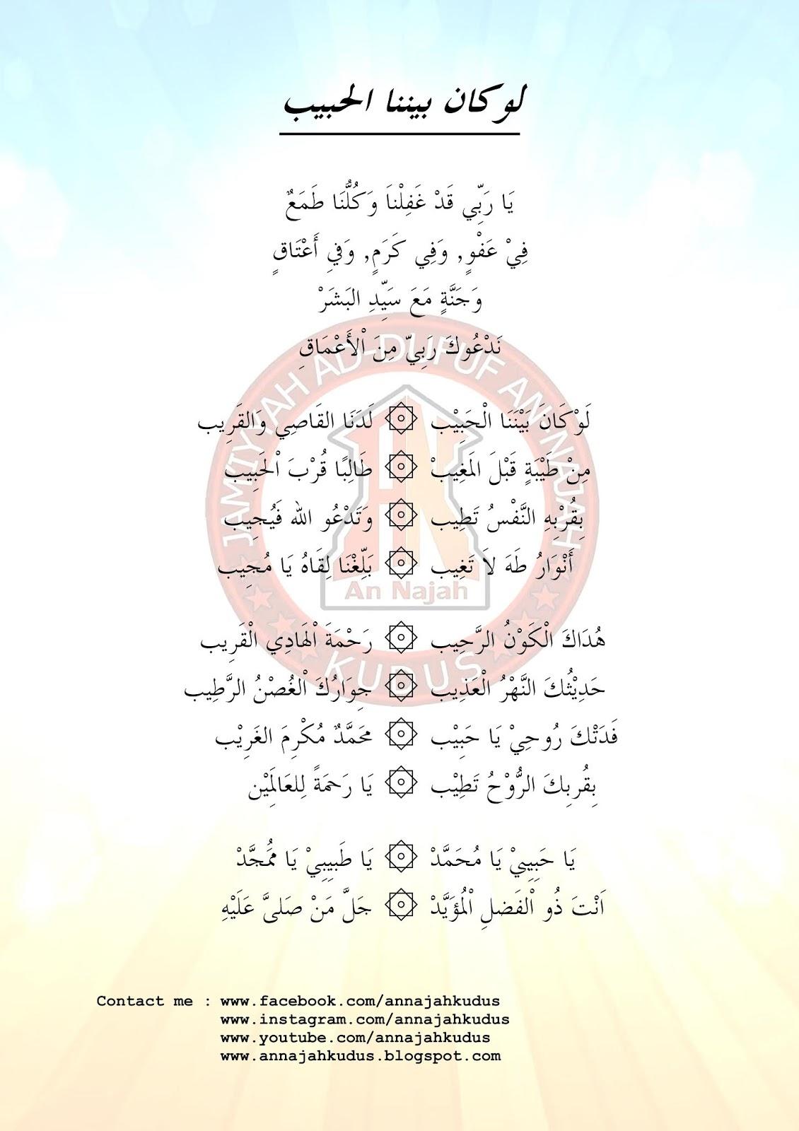 Law Kana Lirik : lirik, LIRIK, BAINANAL, HABIB, NAJAH, KUDUS