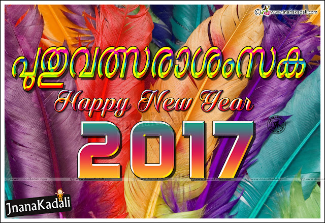 2017 New Year Malayalam Greetings with hd wallpapers, malayalam quotes, new year quotes in Malayaalam