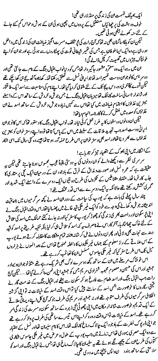 Kofnak Urdu Novel