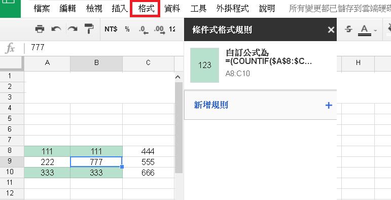 癢癢通 癢癢鬆 : Excel 重複資料篩選比對 COUNTIF