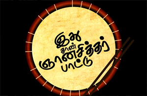 Ithu Than Gnaanasiththar Paattu – Tamil Short Film