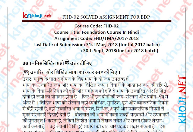 FHD-02 SOLVED ASSIGNMENT FOR IGNOU BDP (2018 Submit Date)
