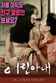 Young Wife (2016) HDRip 720p  Subtitle Indonesia