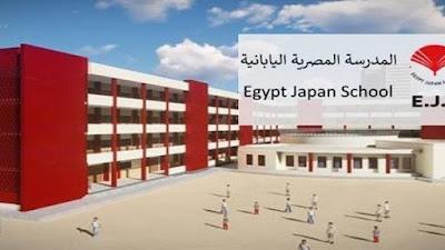 أماكن المدارس اليابانية في مصر