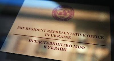 Миссия МВФ приедет в Киев в сентябре