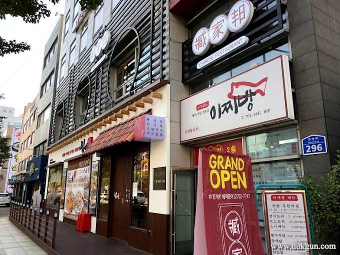 [마포 맛집] 장가방 중식당 (중국집, 중화요리)