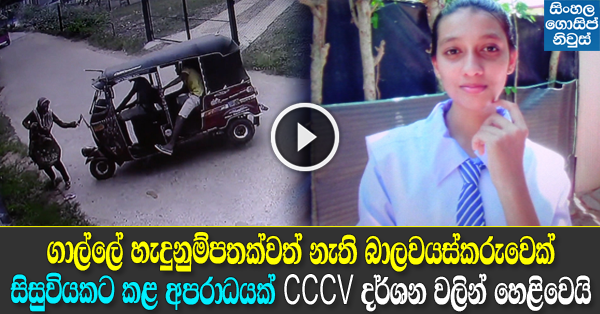 Galle three wheeler accident - CCTV Footage