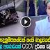 Galle three wheeler accident - CCTV Footage