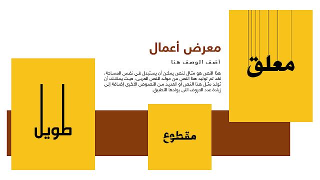 قوالب بوربوينت عربية