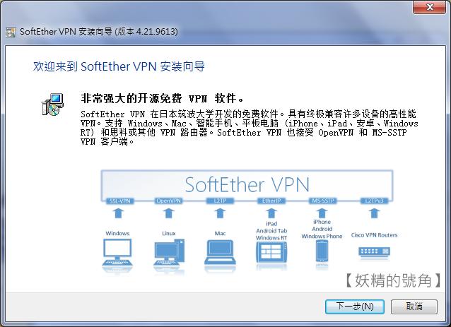 Image%2B003 - [教學] Pokemon GO 解鎖 ip ban - 使用免費的VPN Gate