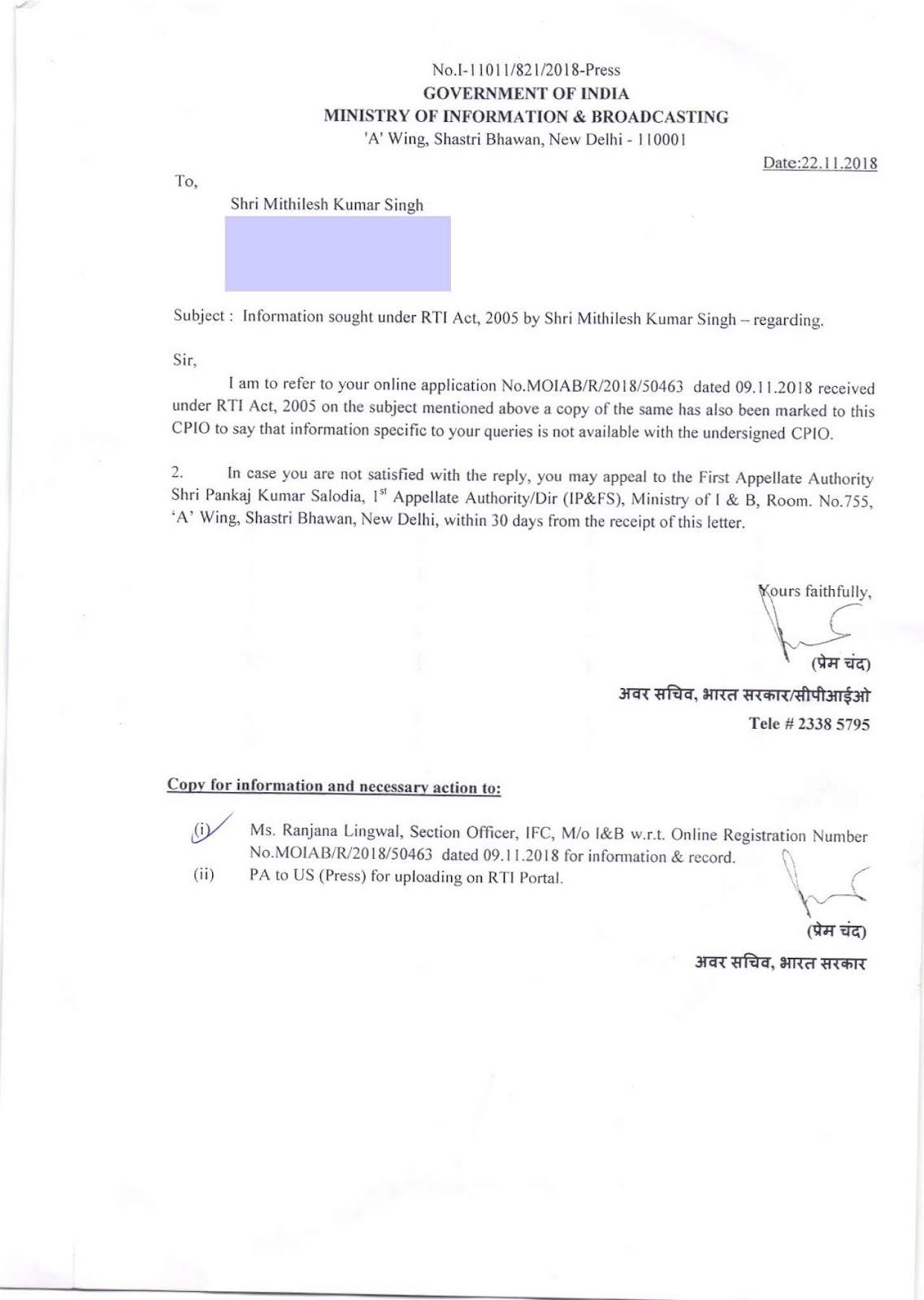 जब न्यूज-पोर्टल रजिस्ट्रेशन के सम्बन्ध में मिथिलेश ने 'सूचना-प्रसारण मंत्रालय' में RTI डाली...!! देखिये, प्रश्न और उसके उत्तर...