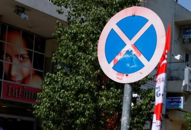 Αποτέλεσμα εικόνας για Απαγόρευση στάσης και στάθμευσης όλων των οχημάτων κλαδέματος των δέντρων
