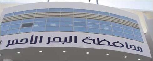 محافظة البحر الاحمر : تنسيق القبول بالصف الأول الثانوى العام ,والدبلومات الفنيه 2018_2017