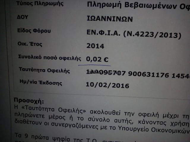 """ΓΙΑΝΝΕΝΑ: Η Εφορία ζητά από πολίτη να εξοφλήσει """"χρέος"""" για ΕΝΦΙΑ ύψους 0,02 ευρώ"""