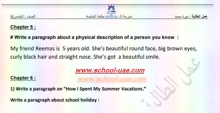 مواضيع اللغة الانجليزية paragraphs للصف الخامس من الوحدة 6 الي الوحدة 12