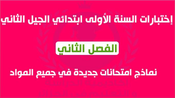 اختبارات السنة اولى ابتدائي الجيل الثاني الفصل الثاني للاستاذ بن عبد القادر عبد الصمد