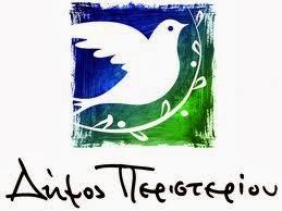 Με αγάπη για την Κεφαλλονιά  συγκεντρώνουμε τρόφιμα στον Δήμο Περιστερίου