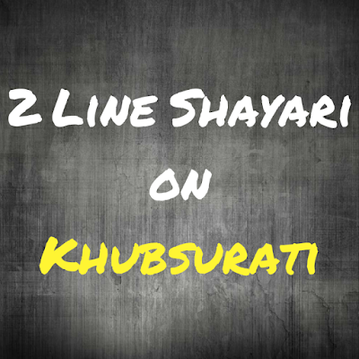 2 Line Shayari on Khubsurati