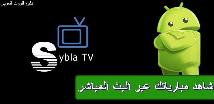 تطبيق SYBLE TV لمشاهدة جميع القنوات العربية وقنوات BEIN SPORTS على هاتفك الاندرويد