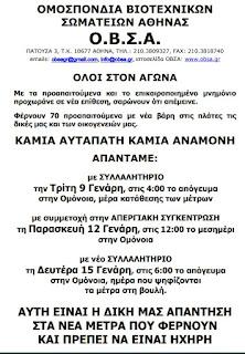 Μέτρα 3ης αξιολόγησης Μνημονίου ΣΥΡΙΖΑ-ΑΝΕΛ