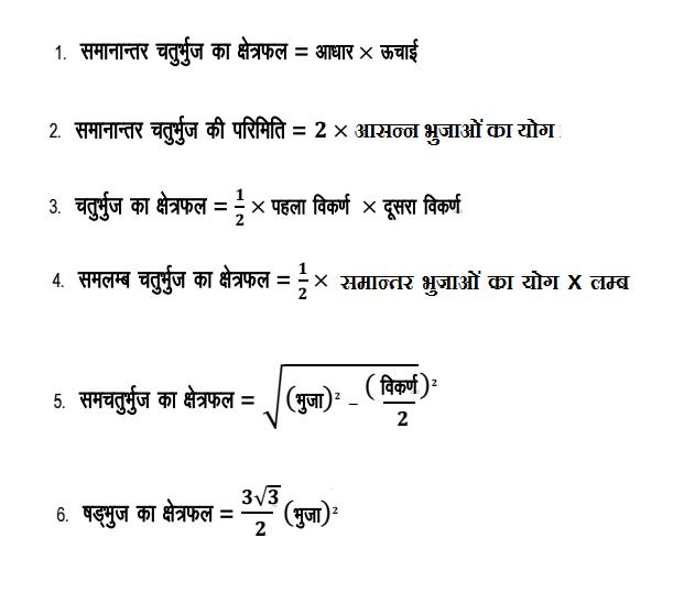 चतुर्भुज (Quadrilateral) से सम्बंधित सभी  फार्मूला (Formula)