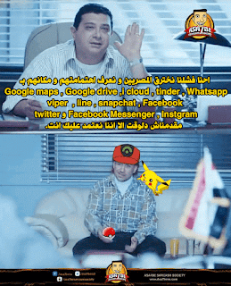 أكبر تجميعة لسخرية المصريين على لعبة بوكيمون جو كوميكس - Pokemon Go In Egypt